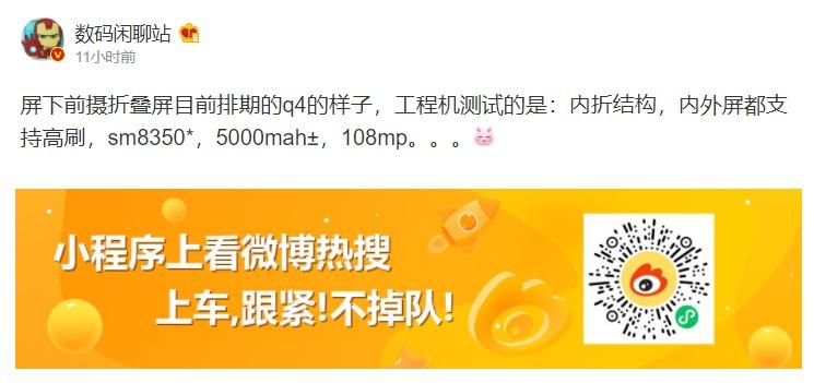 Únik o nové skládačce Xiaomi