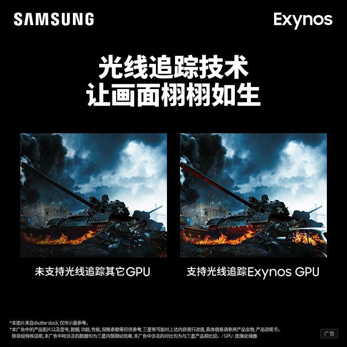 Exynos 2200